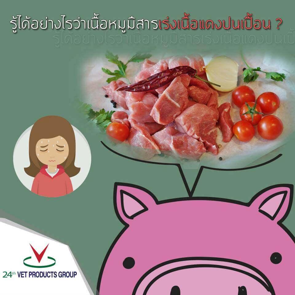 #รู้ได้อย่างไรว่าเนื้อหมูมีสารเร่งเนื้อแดงปนเปื้อน!!!