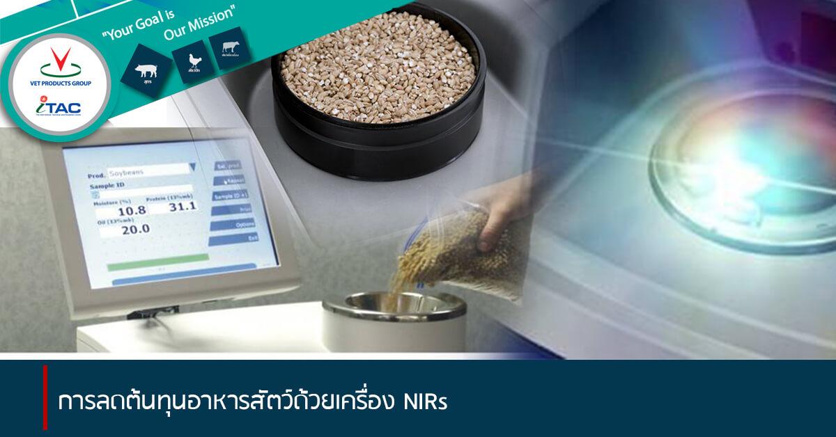การลดต้นทุนอาหารสัตว์ด้วยเครื่อง NIRs