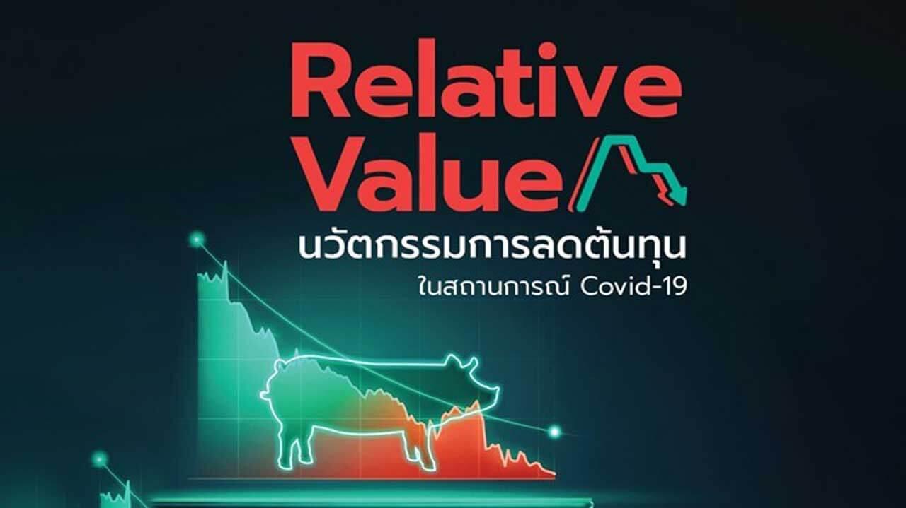 เรื่องที่ฟาร์มต้องรู้!!! Relative Value นวัตกรรมการลดต้นทุน อาหารสัตว์