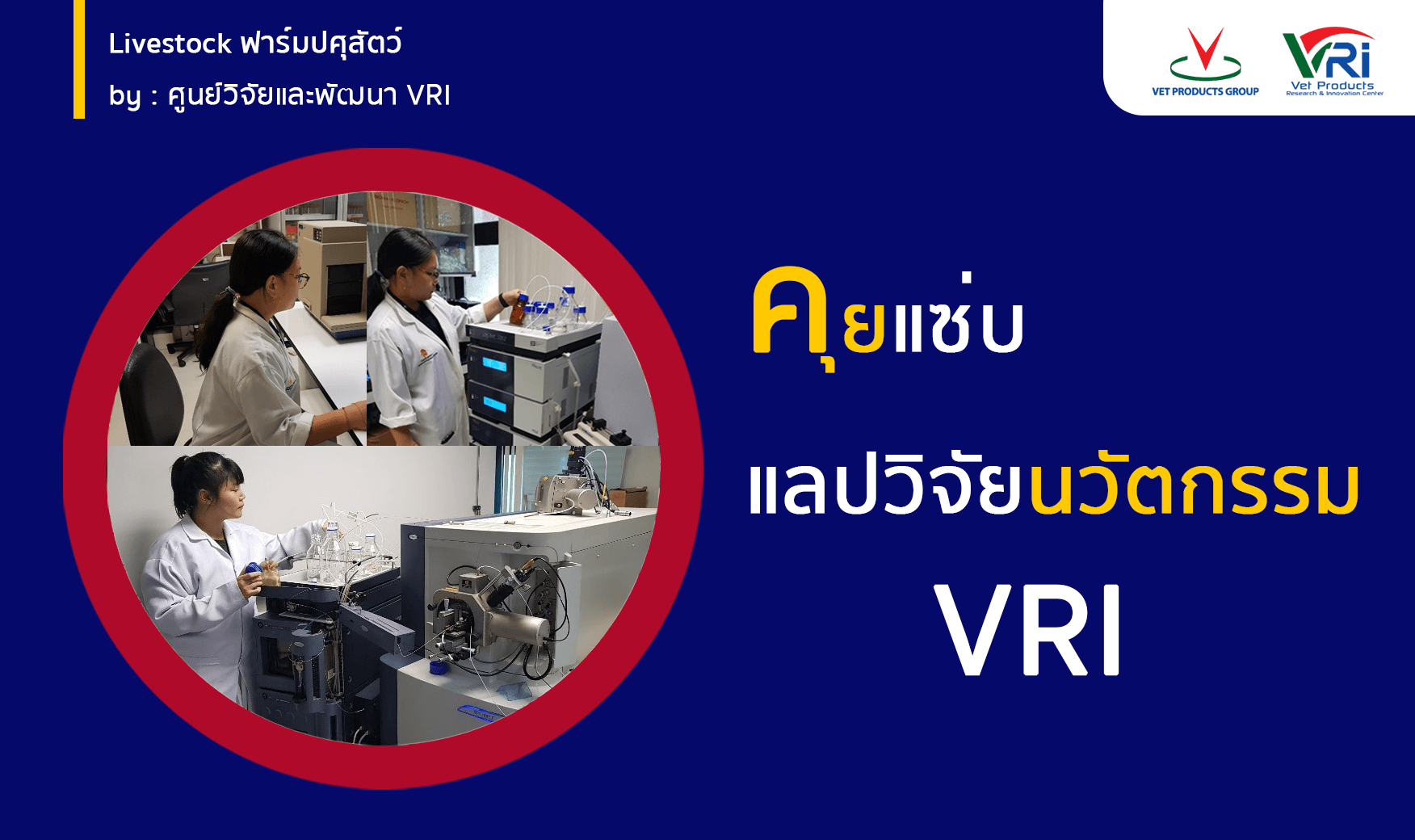 คุยแซ่บ แลปวิจัยนวัตกรรม VRI By: ศูนย์วิจัยและพัฒนาVRI