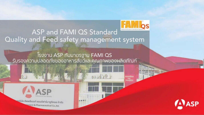 โรงงาน ASP กับมาตรฐาน FAMI QS รับรองความปลอดภัยของอาหารสัตว์และคุณภาพของผลิตภัณฑ์
